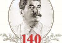ИОСИФ ВИССАРИОНОВИЧ СТАЛИН. К 140-летию со дня рождения.