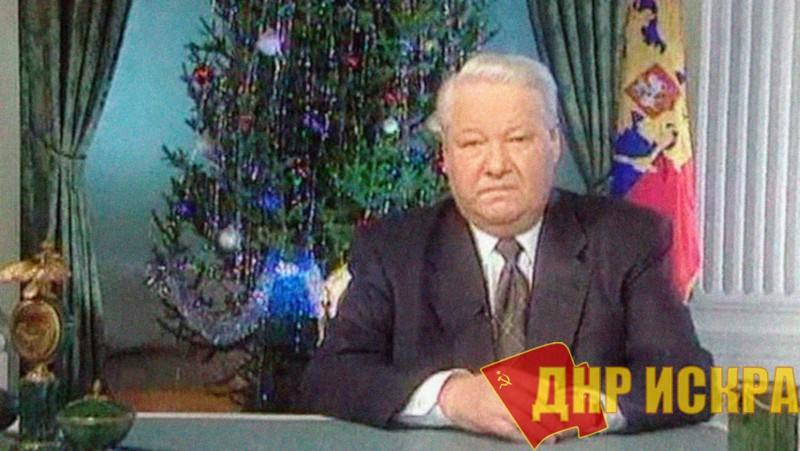 Двадцать лет назад ушёл в отставку Борис Ельцин. Но дело его живёт до сих пор