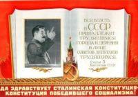 Почему Конституцию назвали Сталинской