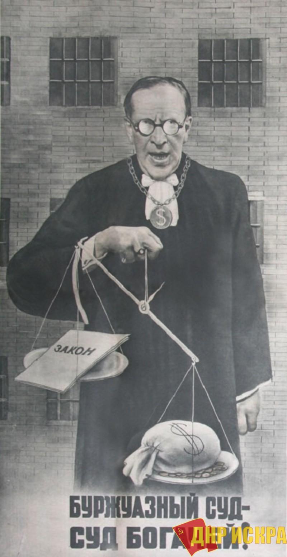 О буржуазном суде