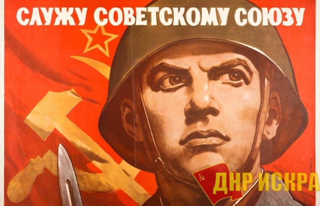К вопросу о Советском патриотизме