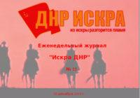 Еженедельный журнал «Искра ДНР» №15 от 30 декабря 2019 г.