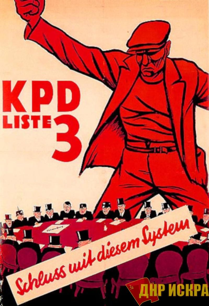 Плакат КПГ «Покончим с этой системой»