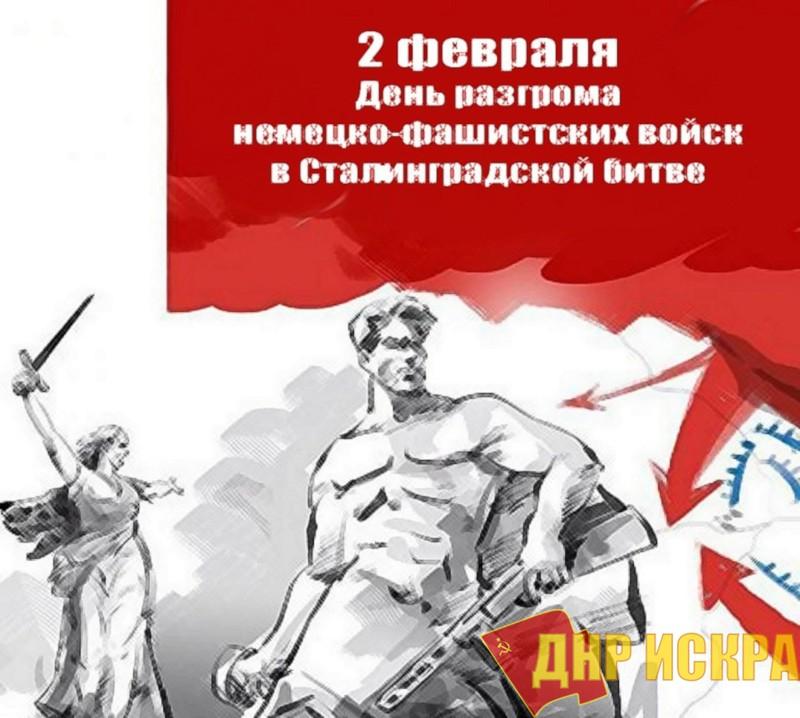Славные страницы советской истории. И.В.Сталин и Сталинградская битва