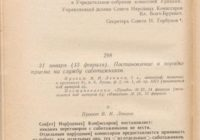 Постановление о порядке приема на службу саботажников