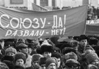 Причины развала Советского Союза