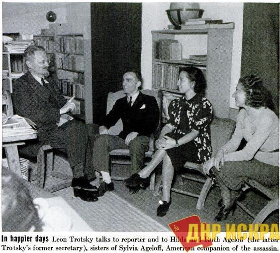 Подпись под фото: «В более счастливое время. Лев Троцкий беседует с репортёром и с Хильдой и Рут Эджелоф (последняя — бывшая секретарь Троцкого), сёстрами Сильвии Эджелоф, американской подружки убийцы».