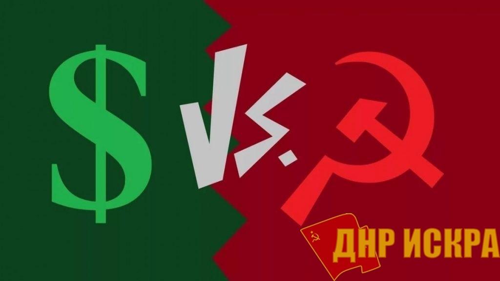 Коммунизм vs. капитализм