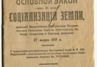 Основной закон о социализации земли 27 января (9 февраля) 1918 г.