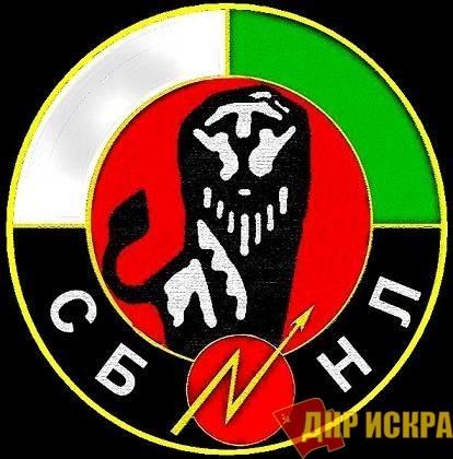 Союз болгарских национальных легионов