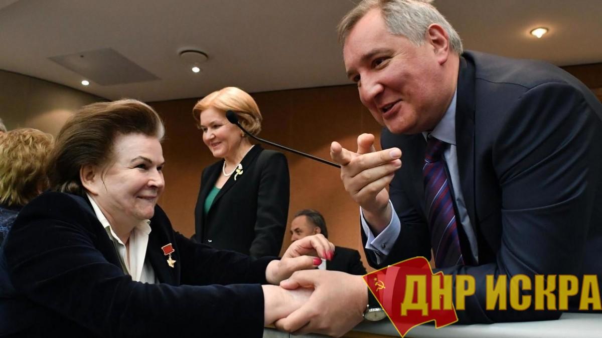 Валентина Терешкова и Дмитрий Рогозин
