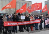 Коммунисты Новосибирска провели общегородской пикет за поправки в Конституцию