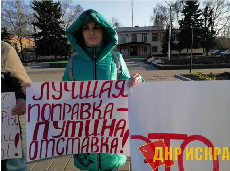 Пикет в Зверево: «Лучшая поправка – Путина отставка!»