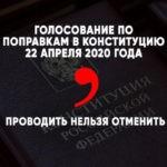 Сергей Обухов про «коронавирус» и всенародное голосование»