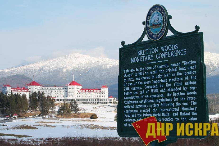Бреттон-Вудская монетарная система началась в этом месте (1944)