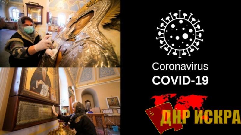 Коронавирус и Русская Православная церковь