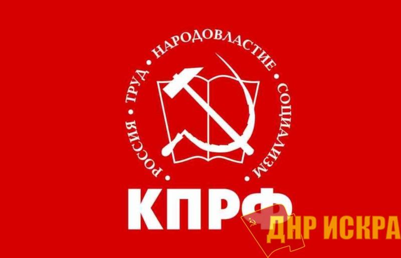 О позиции КПРФ по отношению к поправкам в Конституцию РФ