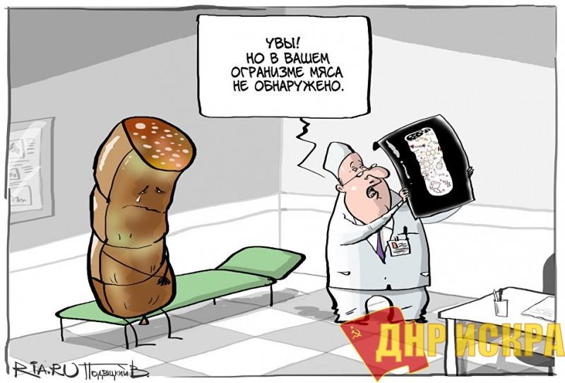 В вашей колбасе мяса не обнаружено