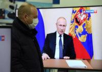 Послание президента: «Путин и коронавирус»