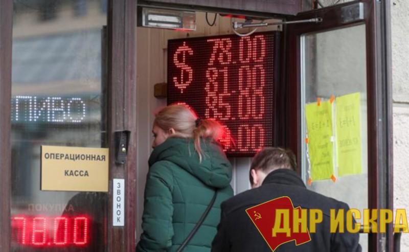 Доллар за 80 Кремль держит из последних сил: Экономика России заглянула в бездну