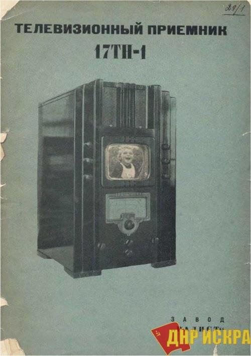 До войны артель «Радист» выпустила около 2000 моделей телевизора «17ТН-1»