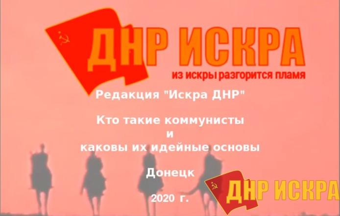Кто такие коммунисты и каковы их идейные основы