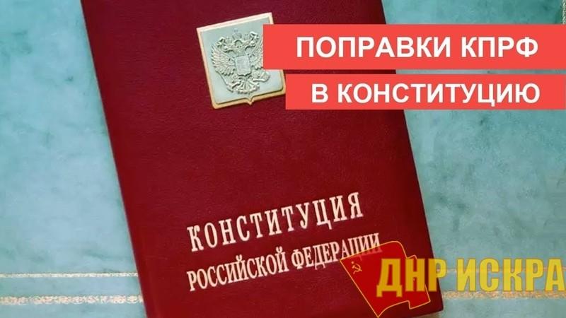 КПРФ в Госдуме воздержится при голосовании по поправкам в Конституцию