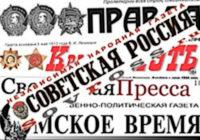 """Лихие девяностые никуда не уходили. """"Советская Россия"""" (№22)"""