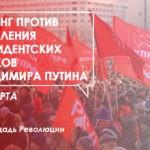 КПРФ планирует проведение масштабного протестного митинга в Москве против обнуления Президентских сроков Владимира Путина