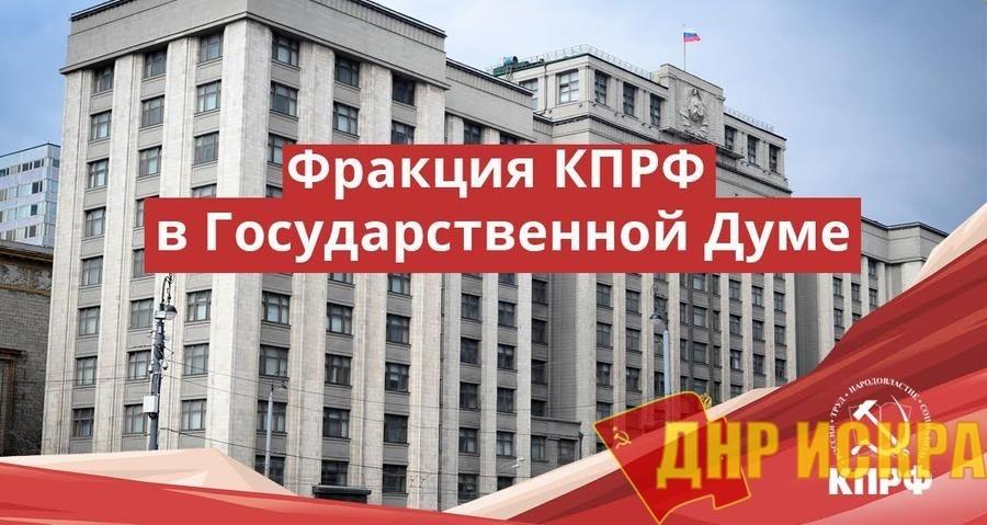 Фракция КПРФ в Госдуме воздержалась от голосования в третьем чтении о поправках к Конституции