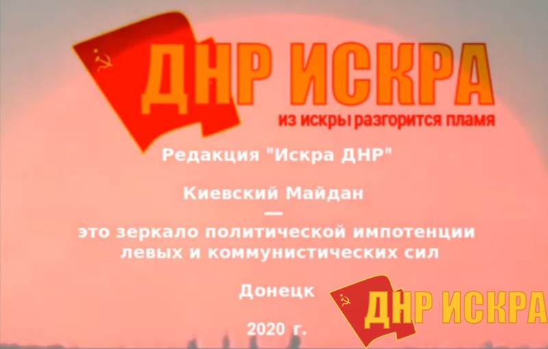 Киевский Майдан — это зеркало политической импотенции левых и коммунистических сил