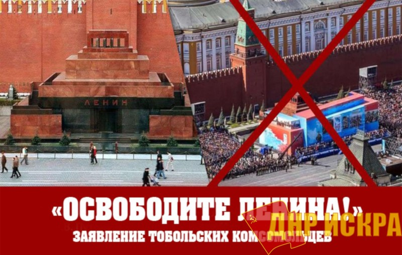 Освободите Ленина!
