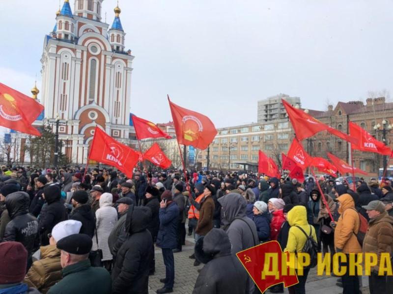 Хабаровск: Массовый митинг КПРФ против «поправки в Конституцию» и «обнуления» президентских сроков Путину