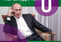 Бог в ультрапрезидентской России: подписан пул поправок в Конституцию. Анализ изменений основного закона