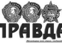 """Газета """"Правда"""". Паразит, присосавшийся к телу рабочего"""
