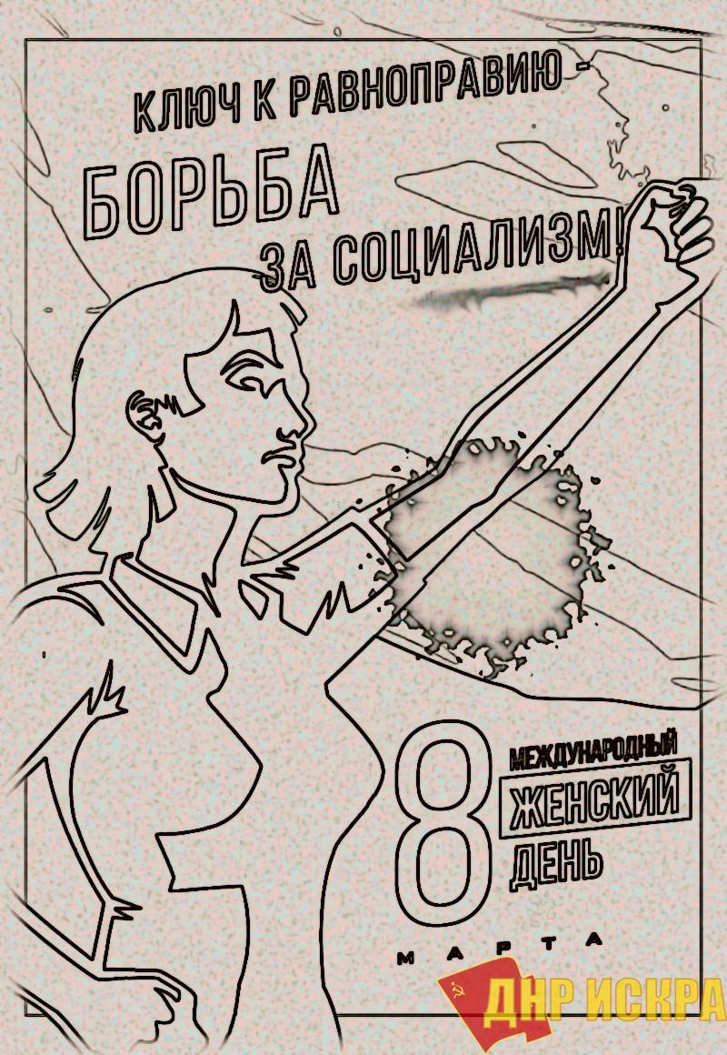"""8 марта - это день борьбы женщин за всеобщее равенство, а не мещанские гендерные """"чмоки-чмоки""""!"""