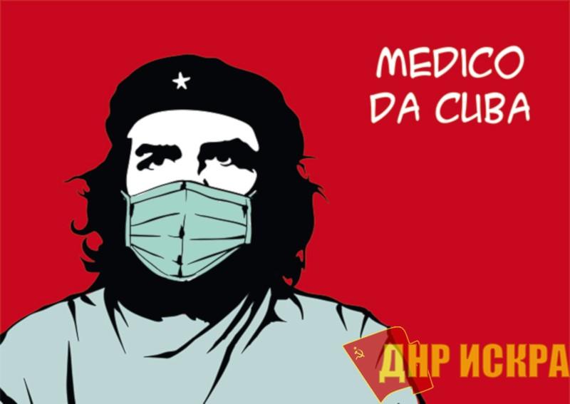 #CubaSalva: Куба cпасает!