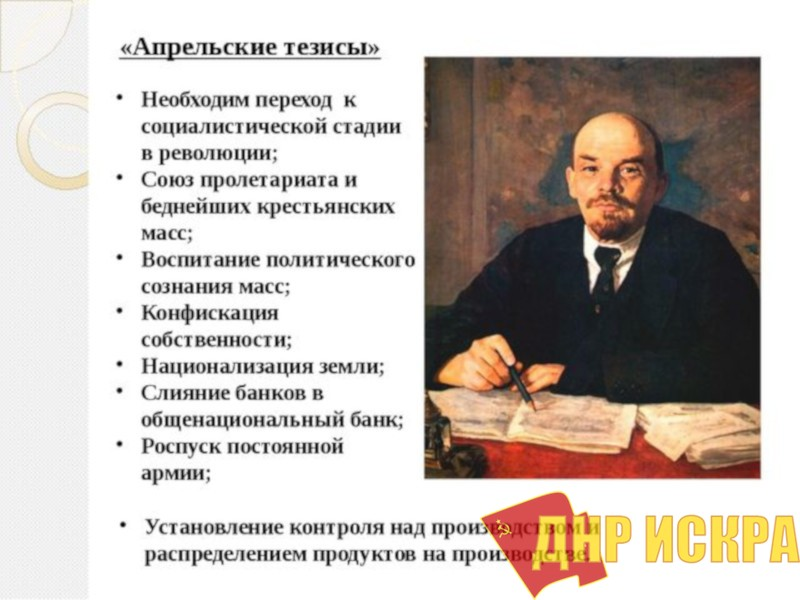 Апрельские тезисы из Макарова!