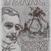 В. И. Ленин. Кремлевский мечтатель освободивший страну от тьмы