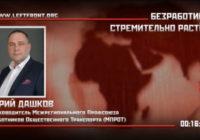 Юрий Дашков: «Безработица стремительно растёт»