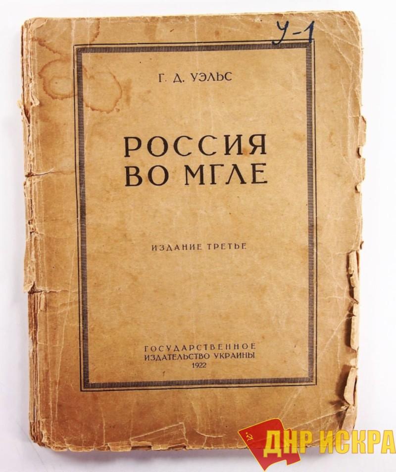 Герберт Уэллс. Россия во мгле. Глава из книги. Кремлевский мечтатель