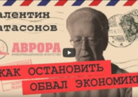 Валентин Катасонов. Национализация центробанка: другого пути нет!