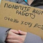 Самоизоляция обернется массовой безработицей