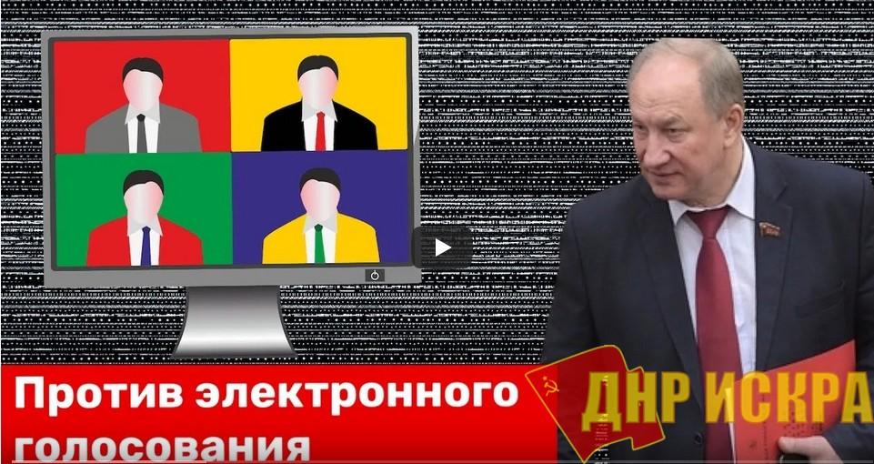 Валерий Рашкин об электронном голосовании: «Ни под каким коронавирусом нельзя принимать этот закон!»