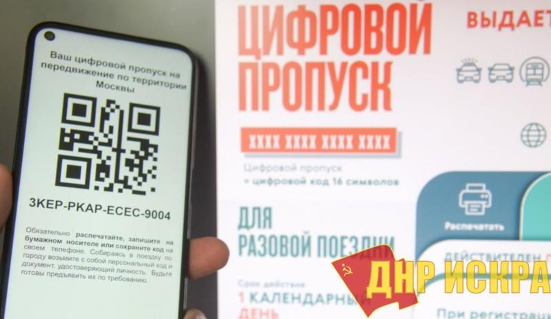 150 общественных организаций направили Открытое письмо Президенту России против внедрения цифровых пропусков