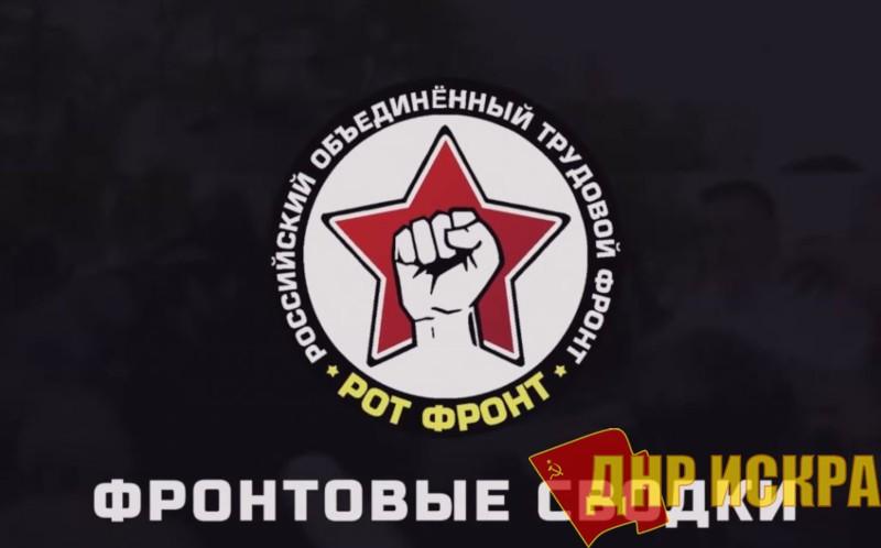 Фронтовые сводки # 11: Новая конституция, ликвидация РОТ ФРОНТа, пролетарская борьба