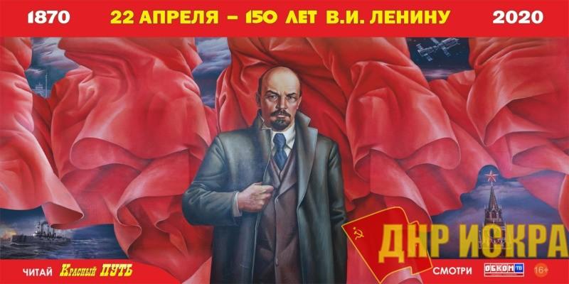 История партии: «Апрельские тезисы» Ленина