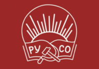РУСО: «Да здравствует вечно живое ученье марксизма-ленинизма!»