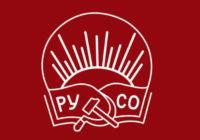 РУСО: Ленин. Сталин. СССР