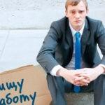 Безработица как лакмусовая бумажка общественного строя